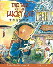 The Tale of the Lucky Cat (English and Japanese Edition)