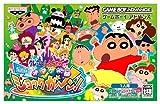 Crayon Shin-Chan: Densetsu o Yobu Omake no To Shukkugaan! GBA [Import Japan]