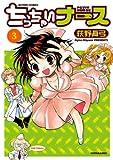 ちっちゃいナース : 3 (アクションコミックス)