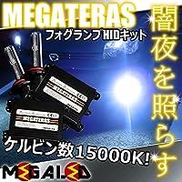 MEGATERAS H8フォグランプHIDキット15000kタント カスタム L375S系 L385S系 後期 対応【メガLED】