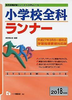 システムノート 小学校全科ランナー ランナーシリーズ