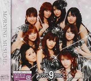 プラチナ 9 DISC