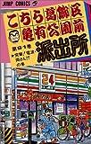 こちら葛飾区亀有公園前派出所 91 (ジャンプコミックス)