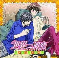 Animation - Sekai-Ichi Hatsukoi & Sekai-Ichi Hatsukoi 2 Anime Best Mini-Album [Japan CD] LACA-15372 by Animation (2014-02-26)