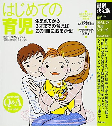 最新決定版 はじめての育児 (暮らしの実用シリーズ) - 細谷亮太
