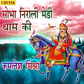 Sobha Nirali Medi Dham Ki