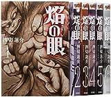 焔の眼 コミック 全6巻完結セット (アクションコミックス)