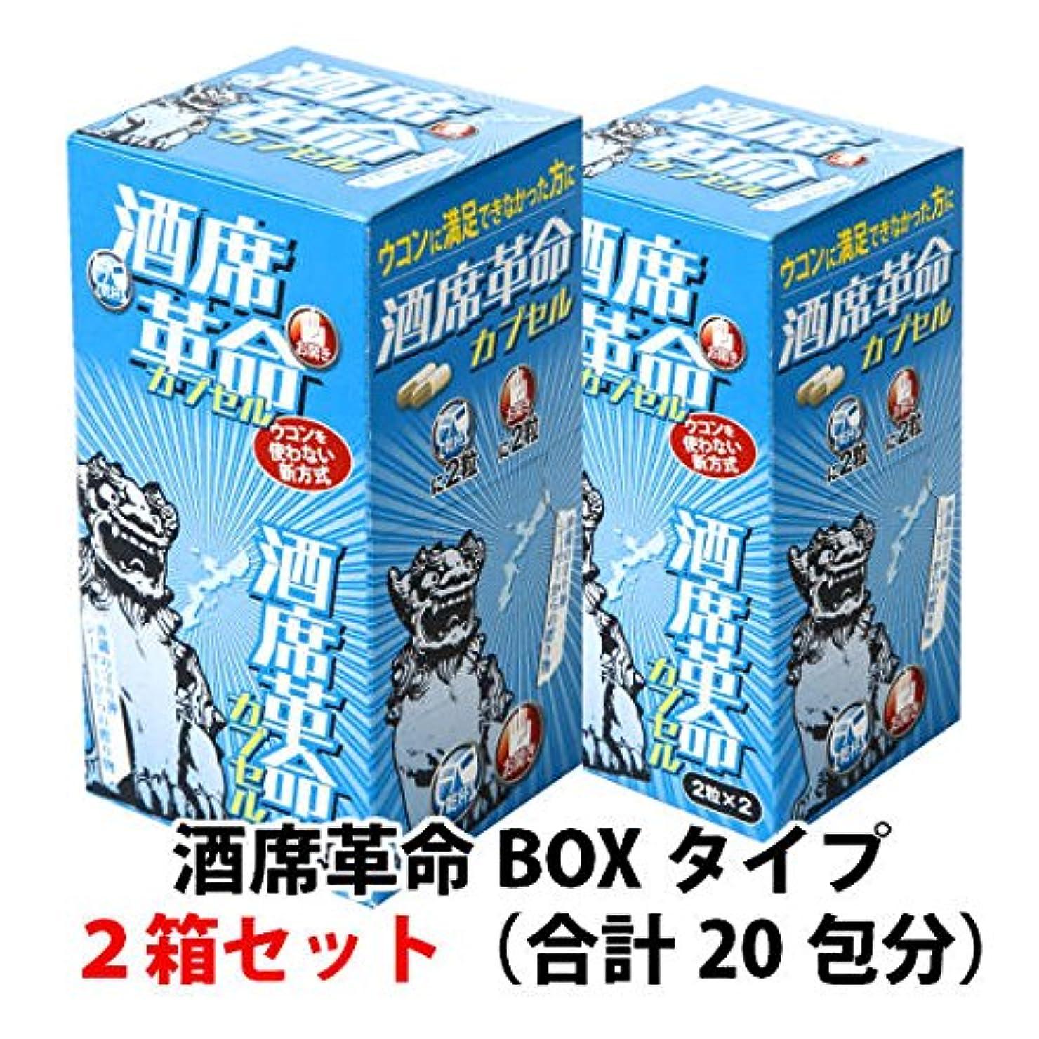 円形のどのくらいの頻度で発送ウコンで満足できなかった方に! 酒席革命カプセル BOX 2箱セット(20包分)