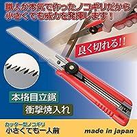 ◇日用品 便利◇コンパクトタイプノコギリ(鋸) 「小さくても一人前」 日本製