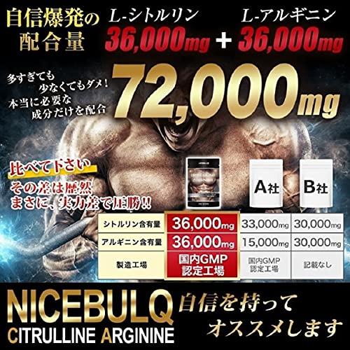 NICEBULQアルギニン36000mgシトルリン36000mg亜鉛サプリメント180粒30日分