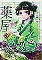 薬屋のひとりごと(1) (ビッグガンガンコミックス)