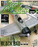 Scale Aviation (スケールアヴィエーション) 2007年 01月号 [雑誌]