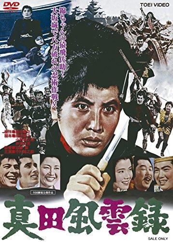 真田風雲録 [DVD]