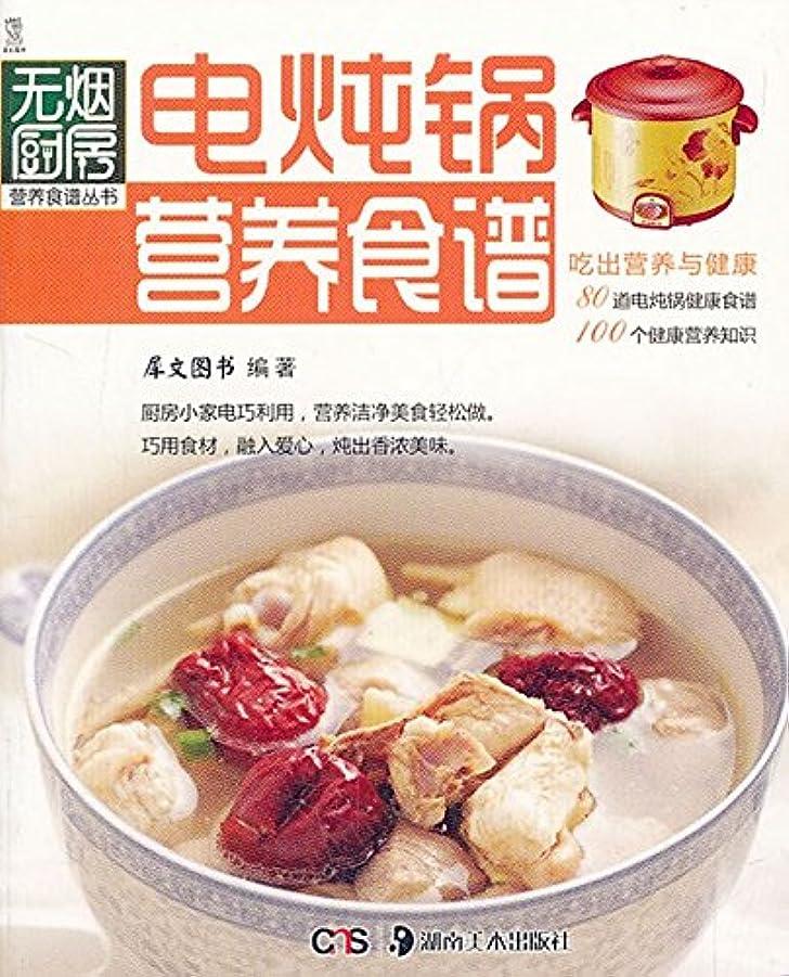 电炖锅营养食谱 (Chinese Edition)