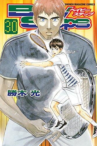 ベイビーステップ(30) (週刊少年マガジンコミックス) - 勝木光