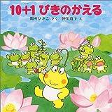10+1ぴきのかえる (PHPのえほん 3)