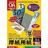 コクヨ カラーレーザー&カラーコピー用紙(厚紙用紙) LBP-F30 B4 1冊(100枚)
