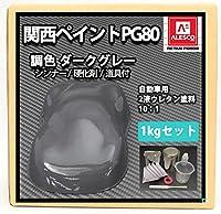 関西ペイント PG80 ダークグレー 1kgセット(シンナー/硬化剤/道具付) 自動車用 ウレタン 塗料 2液 カンペ