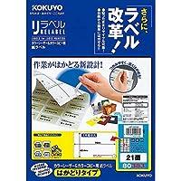 コクヨ カラーレーザー カラーコピー ラベル リラベル はかどりタイプ 21面 20枚 LBP-E80383 Japan