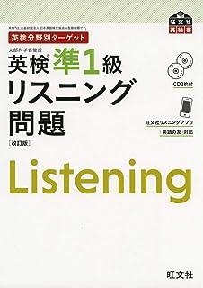 【CD2枚付】英検分野別ターゲット 英検準1級リスニング問題 改訂版 (旺文社英検書)