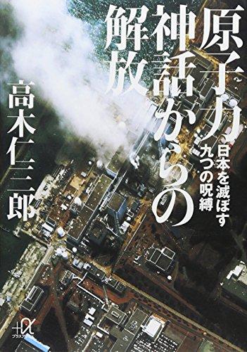 原子力神話からの解放 -日本を滅ぼす九つの呪縛 (講談社+α文庫)の詳細を見る