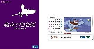 【メーカー特典あり】魔女の宅急便  ジブリの卓上カレンダー付き [Blu-ray]