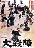 大殺陣[DVD]