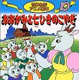 おおかみと七ひきのこやぎ (世界名作アニメ絵本 (10))