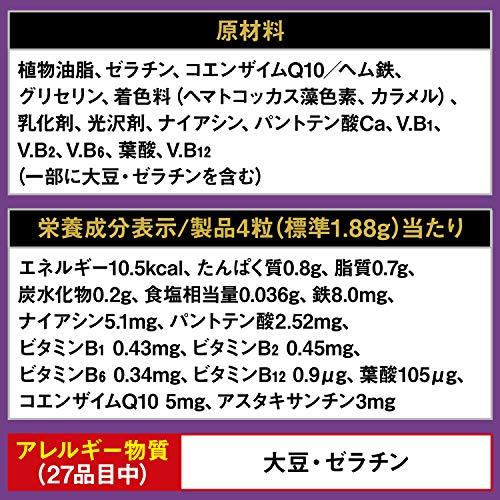 グリコパワープロダクションエキストラオキシアップサプリメント120粒【使用目安約30日分】アスタキサンチン鉄分ビタミン