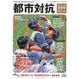 サンデー毎日増刊 第80回都市対抗野球 2009年 8/22号 [雑誌]