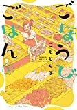 ごほうびごはん 2巻 (芳文社コミックス)