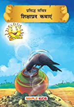 Moral Stories (Illustrated) (Hindi)
