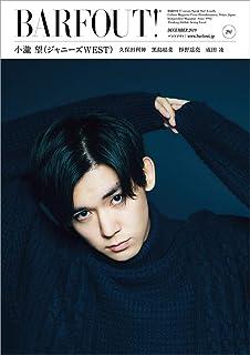 バァフアウト! 12月号  2019 Volume 291 小瀧望 (Brown's books)
