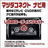 テレビキット デミオ H26.9~H29.5 マツダコネクト用 走行中にテレビが見れてナビ操作が出来る テレビジャンパー USB差し込むだけの簡単作業版(テレビキット/ナビキット) ※必ず車輛のナビバージョンを確認して下さい。