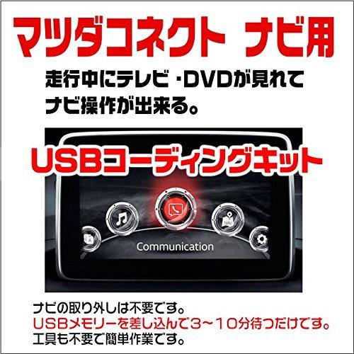 テレビキット アクセラ H25.12~H29.5 マツダコネクト用 走行中にテレビが見れてナビ操作が出来る テレビジャンパー USB差し込むだけの簡単作業版(テレビキット/ナビキット) ※必ず車輛のナビバージョンを確認して下さい。