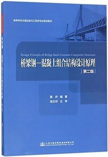 高等学校交通运输与工程类专业规划教材:桥梁钢-混凝土组合结构设计原理(第二版)