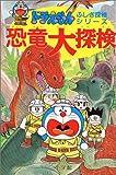 ドラえもんふしぎ探検シリーズ1・ドラえもん 恐竜大探検 (1) (ドラえもん ふしぎ探検シリーズ)