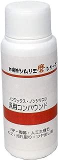 お掃除ソムリエ 磨シリーズ 汎用コンパウンド M-HAN50