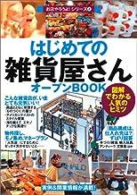 はじめての「雑貨屋さん」オープンBOOK (お店やろうよ! 4)