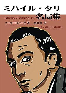 ミハイル・タリ名局集(チェス・クラシックス 11)