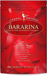 BARARINA グレープシード ローズオイル バラ シャンピニオン サプリ エチケット 全12種贅沢配合 60粒30日分