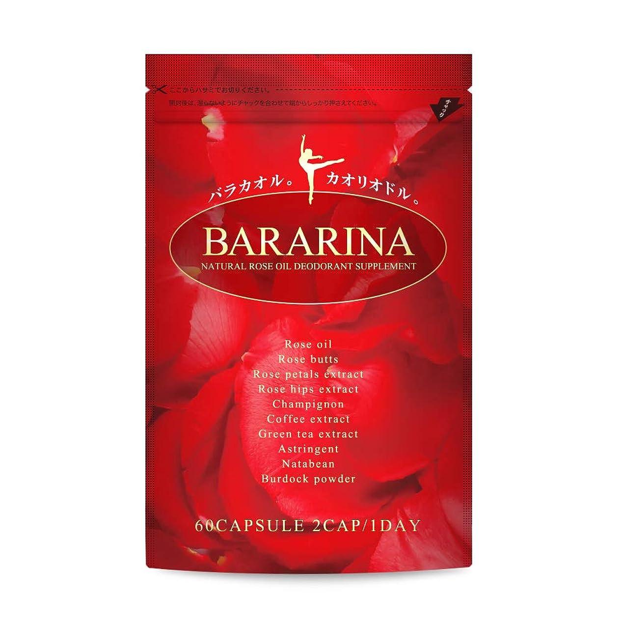 プログラムチェスをするお母さんBARARINA グレープシード ローズオイル バラ シャンピニオン サプリ エチケット 全12種贅沢配合 60粒30日分