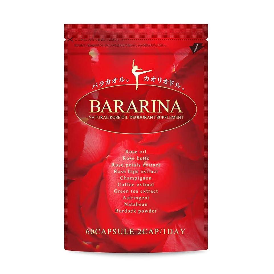 靄風邪をひく施しBARARINA グレープシード ローズオイル バラ シャンピニオン サプリ エチケット 全12種贅沢配合 60粒30日分
