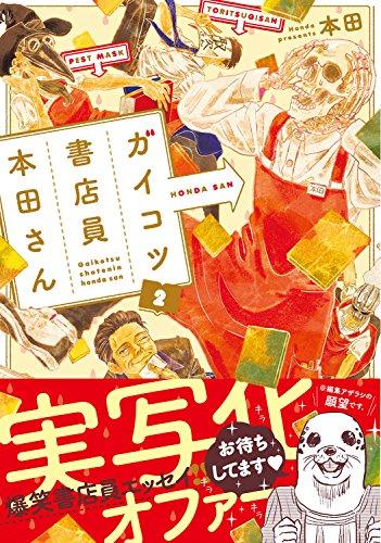 ガイコツ書店員 本田さん 2 (ジーンピクシブシリーズ)