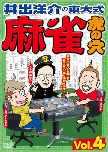 JAPANESE AV IDOL (TOP MARSHAL) IDE Yosuke Todai Mahjong Tiger hole vol.4 [DVD]
