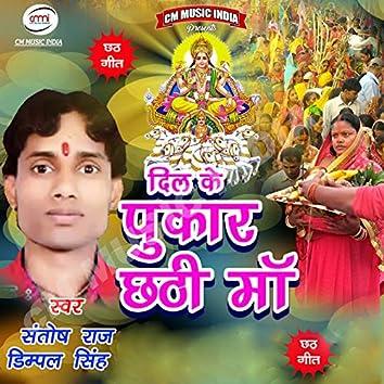 Dil Ke Pukar Chhathi Maa
