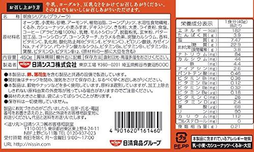『日清シスコ ごろっとグラノーラ 3種のナッツ キャラメルマキアート仕立て 450g』の1枚目の画像