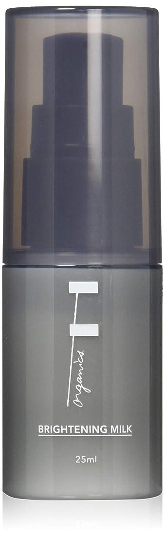 代理店ヒロイン完璧F organics(エッフェオーガニック) ブライトニングミルク 25ml