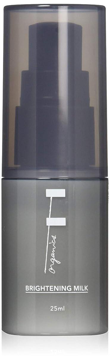 レンダリングシリーズおそらくF organics(エッフェオーガニック) ブライトニングミルク 25ml