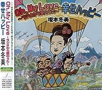 Oh My Love: Radio Kara Ai No Uta by Fuyumi Sakamoto (2005-07-27)